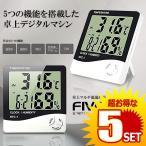 ファイブスター 温湿度計 卓上 マルチ 温度計 湿度計 時計 目覚まし アラーム カレンダー 5機能搭載 大画面 スタンド 壁掛け兼用  の【5個セット】