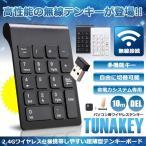 無線 キーボード  テンキーパソコン PC 数字 ワイヤレス 極薄型 18キー 人間工学 TUNATUNAKEY