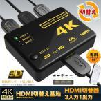 HDMI切替え基地 分配器 3入力1出力 自動 手動切換え 4Kx2K 3D映像 リモコン付き TV PC DVD PS3 PS4 HDMIKITI