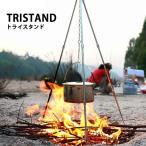トライ ポッド バーベキュー コンロ トライアングル 三脚 つりさげ 吊り下げ ファイアスタンド 焚き火 料理 アウトドア キャンプ BBQ TRISTAND
