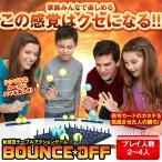 テーブルバウンス 家族 ゲーム 2~4人 面白い 爆笑 盛り上がる パーティー イベント 遊び 卓上 友人 TABLEBOUNSE
