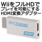 Wii ウィー 映像 HDMI 変換 アダプター フル HD 1080p 任天堂 Nintendo ニンテンドウ WIIHDMI