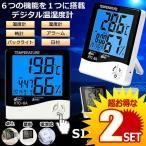 シックスナイト デジタル 温湿度計 バックライト 卓上 マルチ 温度計 湿度計 時計 目覚まし アラーム カレンダー 大画面 スタンド 壁掛け  の【2個セット】