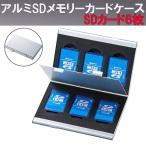 SDカードケース アルミ メモリーカード ケース SDカード用 両面収納タイプ デジカメ SDCARDCASE