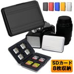 マイクロ SDカード 収納 8枚 ブラック アルミ メモリー カードケース 両面 収納 タイプ MSDCASE-8-BK