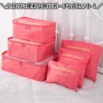 旅行用 収納ポーチ 6点セット ピンク トラベルポーチ 便利グッズ バッグ ケース 衣類収納 小物収納 旅行 RYKOPO-PK