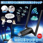 WIFIキャッチャー 無線LAN 子機 超強力アンテナ wifi 子機 超高速 USB3.0 無線LAN アダプタ 1200Mbps Windows 10 8 7 WICATCHER