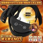 無駄吠え防止 犬 首輪 全自動 充電式 警告音 振動機能付き 低周波静電気 安全 5段階 調整可能 HOEHOENOT