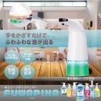 Yahoo!NEXT STAGEソープディスペンサー 自動 泡 センサー ハンドソープ 250ML 洗面所 キッチン トイレ バスルーム 赤外線 細菌 風邪 対策 防止 FUWAPIKA