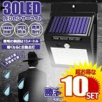 勝者のビジョンライト 爆光 30個 LED 人感 センサーライト 屋外 ソーラー 太陽光 3モード 自動点灯 防水 防犯ライト 防災 配線不要  の【10個セット】