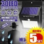 勝者のビジョンライト 爆光 30個 LED 人感 センサーライト 屋外 ソーラー 太陽光 3モード 自動点灯 防水 防犯ライト 防災 配線不要  の【5個セット】