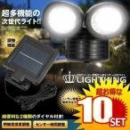 ライトキング 22灯 照明 ライト LED ソーラー 充電式 人感 センサー  防犯 玄関灯 LIGHTKING の【10個セット】