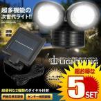ライトキング 22灯 照明 ライト LED ソーラー 充電式 人感 センサー  防犯 玄関灯 LIGHTKING の【5個セット】