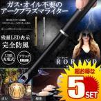 ローランド ライター ブラック 電子ライター 点火用ライター プラズマ USB充電式 電気 防風 おしゃれ 軽量 薄型 アウトドア RORAND の【5個セット】