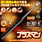 プラズマン 電流 フレキシブル 電子 ライター USB 充電式 アークライト トーチ ガス オイル不要 焼き肉 キャンプ PURAZUMAN