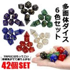 多面体ダイス 42個セット 6色  trpg ボードゲーム サイコロ おもちゃ 麻雀 カード 高品質ゴールドオイル 10面 KOROSET