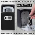 セキュリティキーボックス ブラック 鍵収納 4桁ダイヤル式 防犯 盗難防止 合鍵 共有 安全 カードキー 車 キー CH-801-BK
