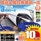 伸びるホース 15m 高圧 ノズル付 洗車ホース 散水ホース 伸縮ホース 洗車 ホース 3倍 伸びる 高圧 NOBITA-15 の【10個セット】
