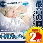 いびき ストッパー 8個セット いびき防止 いびき対策 ノーズピングッズ 鼻腔拡張 安眠シリコン セット 水洗い可 8-IBISTO の【2個セット】