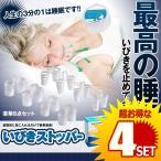 いびき ストッパー 8個セット いびき防止 いびき対策 ノーズピングッズ 鼻腔拡張 安眠シリコン セット 水洗い可 8-IBISTO の【4個セット】