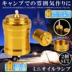 オイルランプ ゴールド 2個セット ミニ キャンプ アウトドア 便利 アイテム キャンドルランタン 卓上ランプ コンパクト 持ち運び 携帯 2-OIRAN-GD