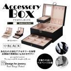 アクセサリーボックス ジュエリーボックス PUレザー ケース 大容量 鏡付き ネックレス リング ネックレス ピアス 時計 収納 ブラック ACCBOX-BK