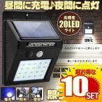 センサーライト 屋外 LED 20個 ソーラーライト 人感センサー  屋内 明るい 防水 太陽光 玄関 防犯 自動点灯 TERAHOUSE の【10個セット】