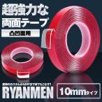 新型超強力両面テープ 10mmタイプ 凸凹面用 アクリルフォーム 透明 はがせる 防水用 耐候性 耐熱性 DIY SINRYANT-10