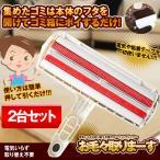 カーペットクリーナー 2個セット 電気不要 ラグ 髪の毛 ブラシ掃除 取り替え不要 インテリア ペット 犬 猫 OKETORIMA-2