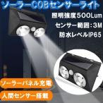 集射ライト センサーライト ソーラー COB光源 知能モード 屋外 照明 人感 防犯 防水 自動点灯Q30COB