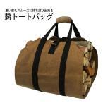 薪 トート バッグ ログ キャリー キャリア 帆布 ケース 暖炉 まき 持ち運び 運搬 木 木材 DIY アウトドア キャンプ ブラウン MAKIBAG