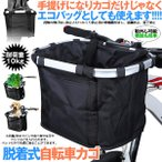 自転車 かご エコバッグ 大容量 脱着式 前かご バスケット 折りたたみ 防水 取り付け 簡単 耐荷重10KG 折り畳み自転車 ペット ECOKAGO