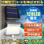 ソーラーライト ソーラーセンサーライト パネル 分離型 5Mコード 防犯ライト 防災ライト  壁掛け式 128LED 高輝度 屋外照明 玄関 駐車場 庭 BUNBUN