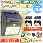センサーライト 2個セット 分離型 64LED 屋外 LED ソーラーライト パネル分離 太陽光発電 防犯 防水 玄関 庭 屋外 2TERA