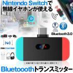 Bluetooth トランスミッター レシーバー ワイヤレス 無線 Nintendo Switch PS4 PC  小型 低遅延 任天堂スイッチ ヘッドホン イヤホン  BT4879-3.0