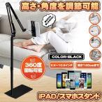 タブレットアーム ブラック iPADスタンド スマホスタンド 折り畳み式タブレットスタンド 吸盤 ホルダー 3.5?10.6インチ フレキシブル 高さ調整 GORONEB-BK