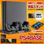 PS4 Pro 縦置きスタンド 冷却ファン スリム コントローラー 2台同時充電 USBハブ4ポート ゲーム PSBASE