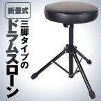 ドラムスローン ドラムスツール 3脚タイプ 折りたたみ型 ドラム椅子 家具 演奏 安定 バンド DORARONN
