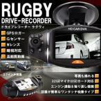 ショッピングドライブレコーダー ドライブレコーダー 常時録画 Wカメラ 高画質 ラグヴィ Gセンサー NS-DR-RUGBY