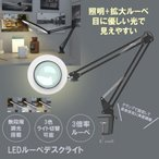 ルーペ デスクライト LED クリップ式 拡大鏡 テーブル ランプ 折りたたみ式 卓上ライト 無段階調光 USB 接続 角度調整可能 読書 M025