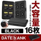 マイクロ SDカードケース ブラック TFカード収納 アルミ メモリー カードケース 16枚収納可能 SDカード収納用 SDCARDC-BK