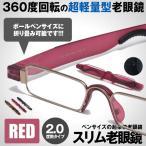 360度回転 折り畳み 老眼鏡 レッド 度数 2.0 タイプ シニアグラス 女性 男性 ポケット コンパクト メガネ 携帯用 軽量 老眼鏡 360ROGA-RD-20