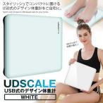 USB 体重計 ホワイト 充電式 電子 スケール 家庭用 電子スケール 精密 ボディスケール TAJUUS-WH