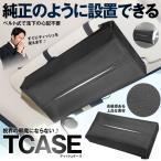 ティッシュボックス 車載 ケース カバー 車 アクセサリー インテリア クリップ サンバイザー おしゃれ PU レザー DM-1031