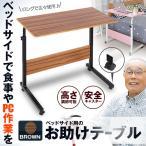 お助けテーブル ブラウン 机 キャスター付き 介護 サイドテーブル 怠け者 高さ 調整 マルチ PC 補助 ベッド OTATEBOO-BK
