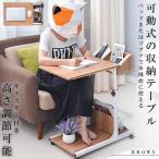可動式の収納テーブル ブラウン キャスター付き サイドテーブル 高さ調節可能 介護 食事 机 マルチ PC 補助 ベッド サイド KASHUTEB-BR