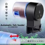 魚自動給餌器 魚餌やり機 オートフィーダー えさやり器 水槽 餌エサ 自動 金魚 水族水槽用 多段階  静音 SAKAESA