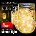 メイソンジャー風 ソーラーライト 4個セット 屋外 ガーデンライト 夜間自動点灯防水 4-MESONJAR