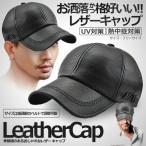 レザー キャップ 帽子 おしゃれ 革 合皮 サイズ 後頭部 ベルト 調整可能 かっこいい 秋冬 メンズ OSHAREKYA