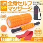 フォームローラー マッサージローラ マッサージボール 筋膜リリース 3点セット ヨガポール トレーニング スポーツ FROMSET
